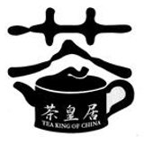 Starway (Tea King of China) Logo