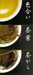 Brewed cup of Kyobancha, followed by dry leaf, and used leaf.